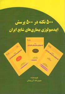 ۵۰۰ نکته در ۵۰۰ پرسش اپیدمیولوژی بیماری های شایع ایران