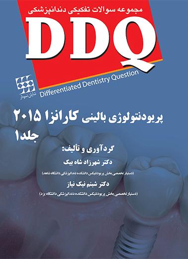 DDQ-پریودنتولوژی-بالینی-کارانزا-۲۰۱۵-شایان-نمودار