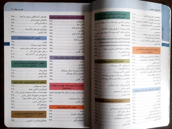 فهرست کتاب اورولوژی عمومی دکتر سیم فروش - ویرایش دوم 1398 - نشر اشراقیه