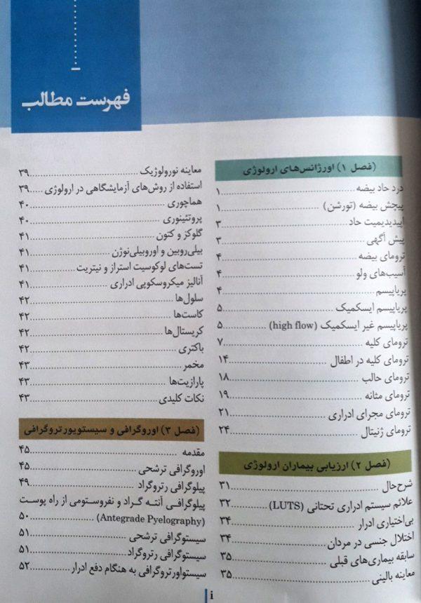 کتاب اورولوژی عمومی دکتر سیم فروش - ویرایش دوم 1398 - نشر اشراقیه