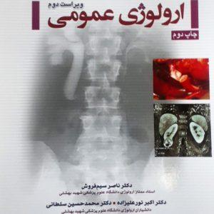 اورولوژی عمومی : دکتر سیم فروش | ویرایش دوم