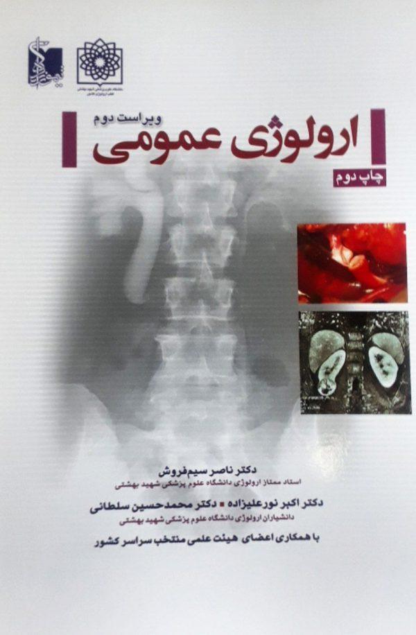 کتاب اورولوژی عمومی دکتر سیم فروش