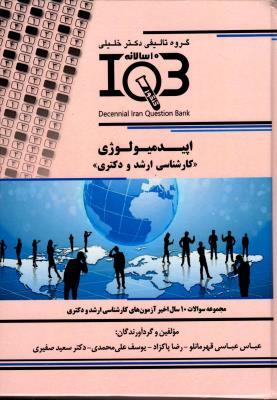 IQB ده سالانه اپیدمیولوژی ( کارشناسی ارشد و دکتری )