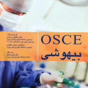 OSCE بیهوشی