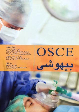 OSCE بیهوشی آرتین طب شقایق مرعشی علی توکل اشراقیه