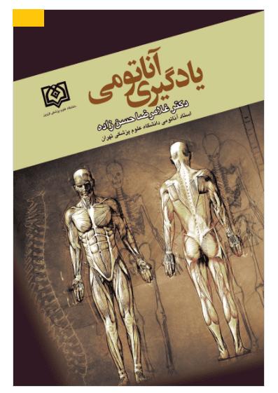 کتاب یادگیری آناتومی دکتر حسن زاده