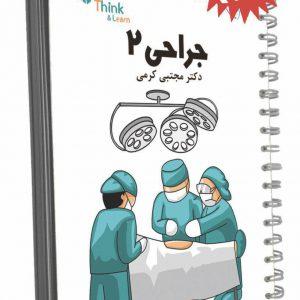 Think & Learn جراحی ۲ دکتر مجتبی کرمی