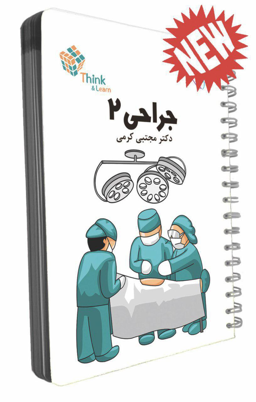 Think-&-Learn-جراحی-۲-مجتبی-کرمی