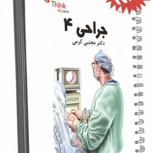 Think & Learn جراحی ۴ دکتر مجتبی کرمی