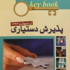 KEYBOOK سوالات پذیرش دستیاری – اردیبهشت ۹۶