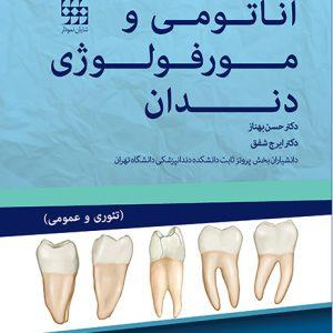 آناتومی و مورفولوژی دندان (تئوری و عمومی) | دکتر حسن بهناز