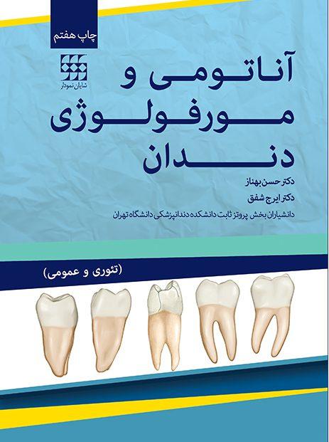 کتاب آناتومی و مورفولوژی دندان دکتر حسن بهناز | انتشارات اشراقیه و شایان نمودار | خرید کتاب دندانپزشکی و آناتومی سر و گردن
