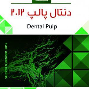 Book Brief خلاصه کتاب دنتـال پالپ (۲۰۱۲)