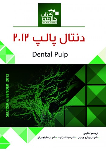 -اشراقیه-رویان-پژوهBook-Brief-خلاصه-کتاب-دنتـال-پالپ-(۲۰۱۲)