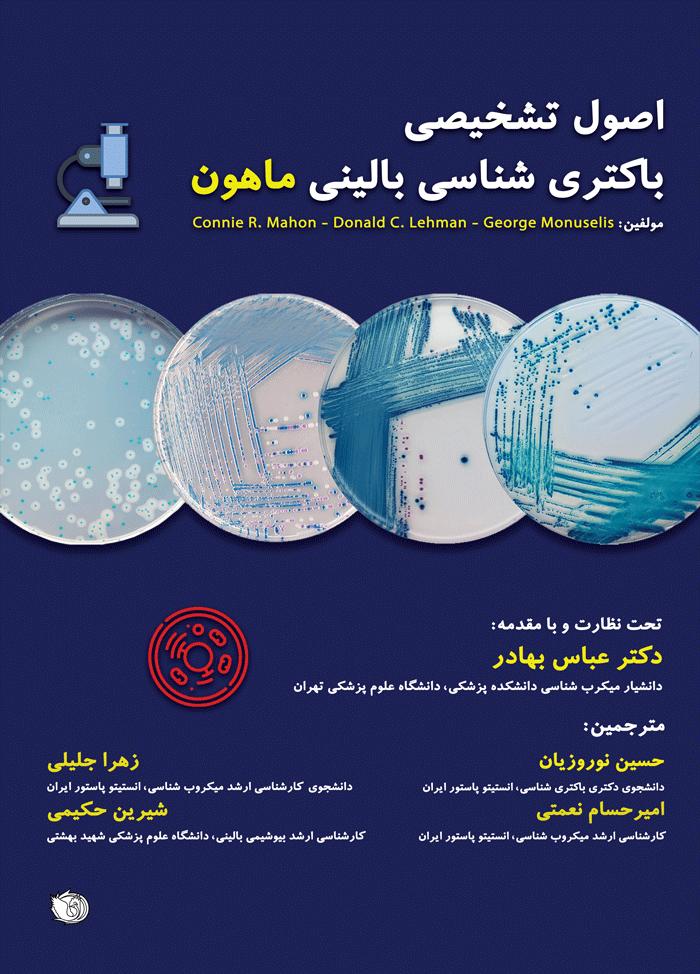 اصول تشخیصی باکتری شناسی بالینی ماهون - دکتر عباس بهادر - ترجمه کتاب Mahon