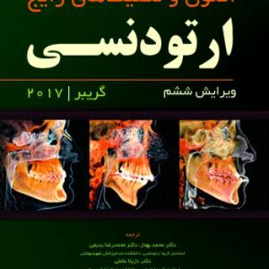 اصول و تکنیک های رایج ارتودنســی گریبر ۲۰۱۷ – جلد دوم