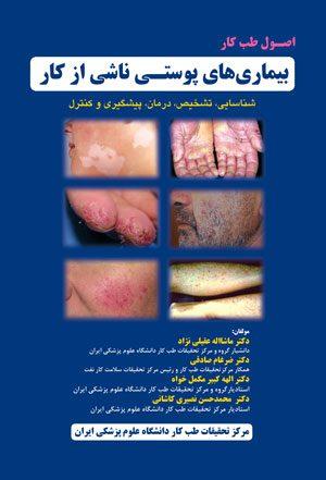 اصول-طب-کار-بیماری-های-پوستی-ناشی-از-کار-ارجمند-اشراقیه