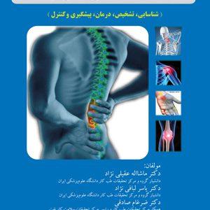 اصول طب کار و ارگونومی بیماری های دستگاه عضلانی اسکلتی مرتبط با کار