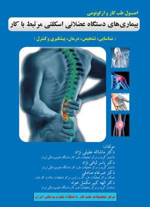 اصول طب کار و ارگونومی بیماری های دستگاه عضلانی اسکلتی مرتبط با کار ارجمند اشراقیه