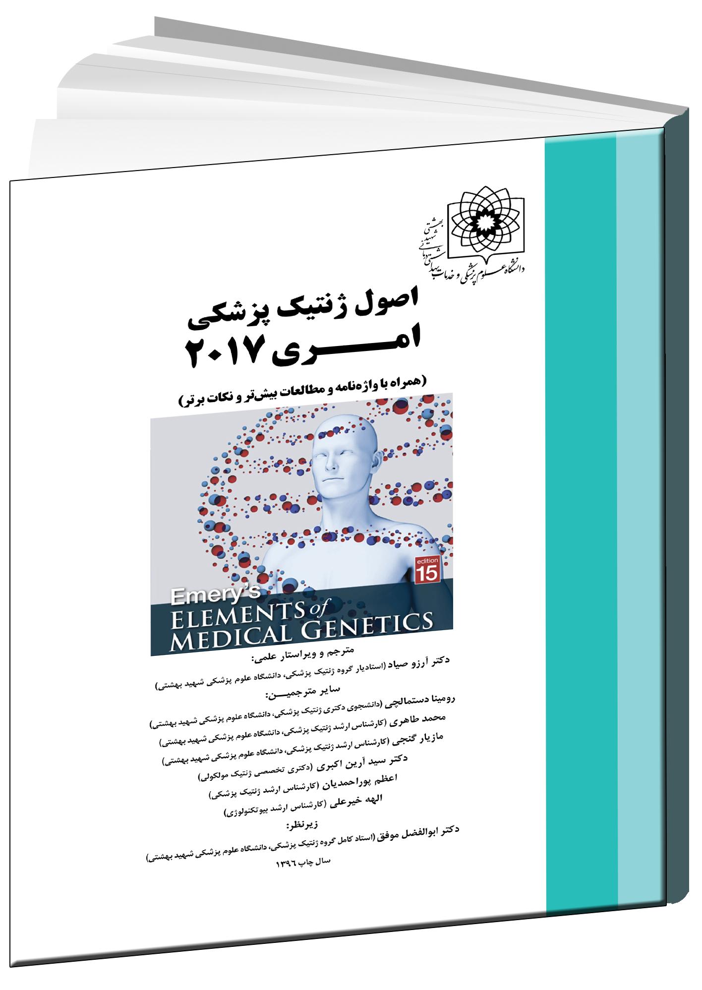 اصول-ژنتیک-پزشکی-امری-۲۰۱۷-صیاد-دستمالچی-موفق-خلیلی-اشراقیه