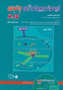 ایمونوبیولوژی-جنوی-جلد۲-حیدری-۲۰۱۷