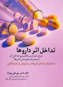تداخل اثر داروها