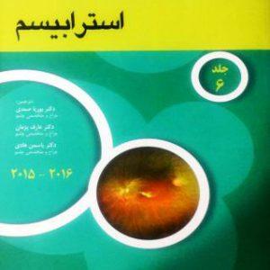 ترجمه آکادمی چشم پزشکی – جلد ۶ – استرابیسم