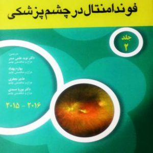 ترجمه آکادمی چشم پزشکی – جلد ۲ – فوندامنتال در چشم پزشکی