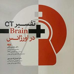 تفسیر CT Brain در اورژانس