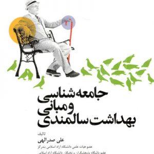 جامعه شناسی مبانی  بهداشت سالمندی علی صدرالهی بندرگز