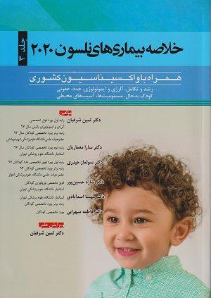 خلاصه بیماریهای نلسون 2020 | جلد سوم - دکتر ثمین شریفیان - اندیشه رفیع و آرتین طب