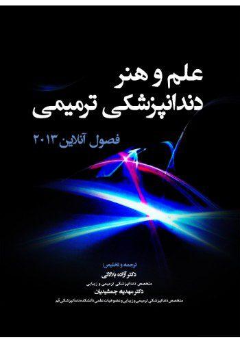 علم-و-هنر-دندانپزشکی-ترمیمی-فصول-آنلاین-۲۰۱۳-بلالائی-جمشیدیان-رویان-پژوه-اشراقیه
