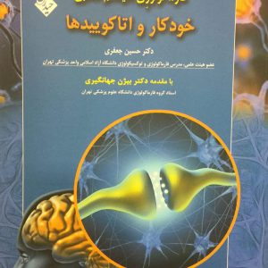 فارماکولوژی سیستم عصبی خودکار و اتاکویید ها