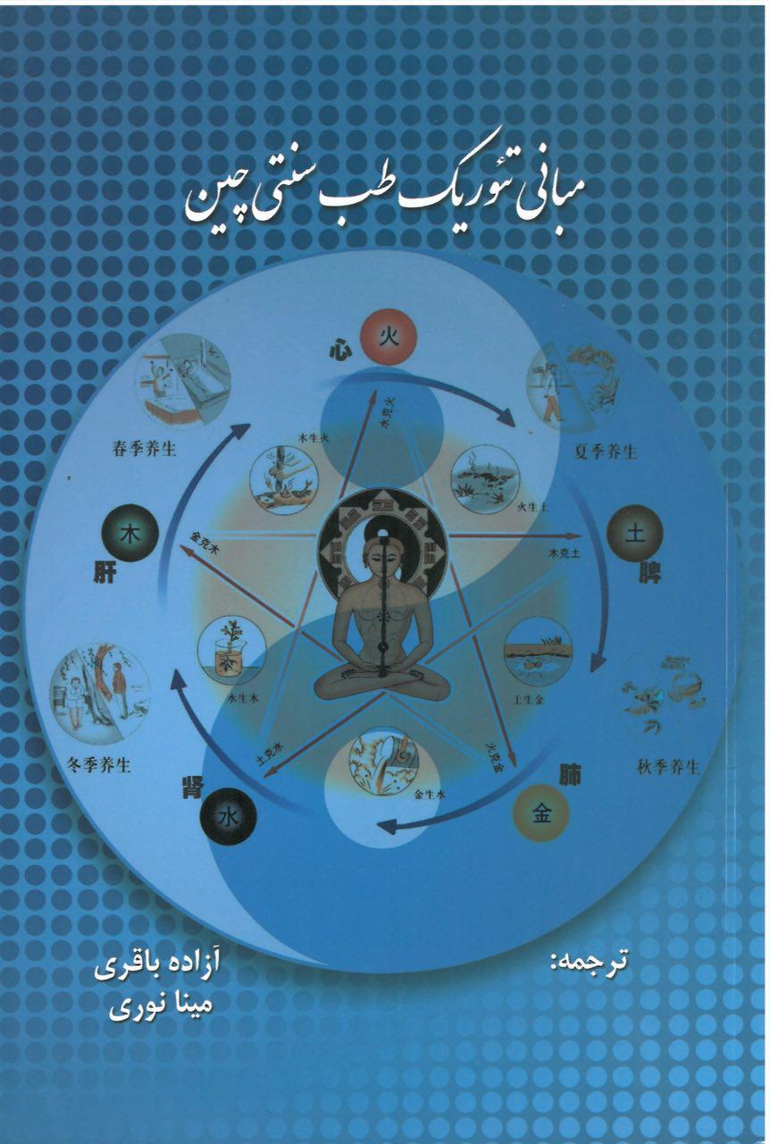مبانی-تئوریک-طب-سنتی-چینی-سینا-طب