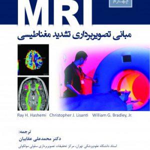مبانی تصویربرداری تشدید مغناطیسی MRI | ویرایش چهارم