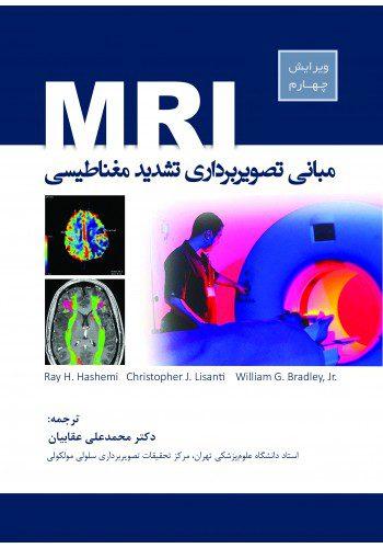 مبانی تصویربرداری تشدید مغناطیسی MRI - دکتر عقابیان ویرایش چهارم