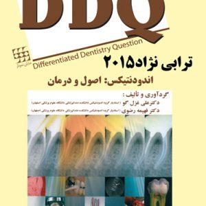 DDQ اندودنتیکس ترابی نژاد ۲۰۱۵