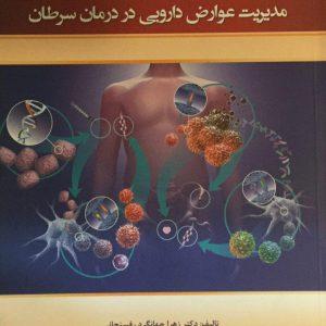 مدیریت عوارض دارویی در درمان سرطان