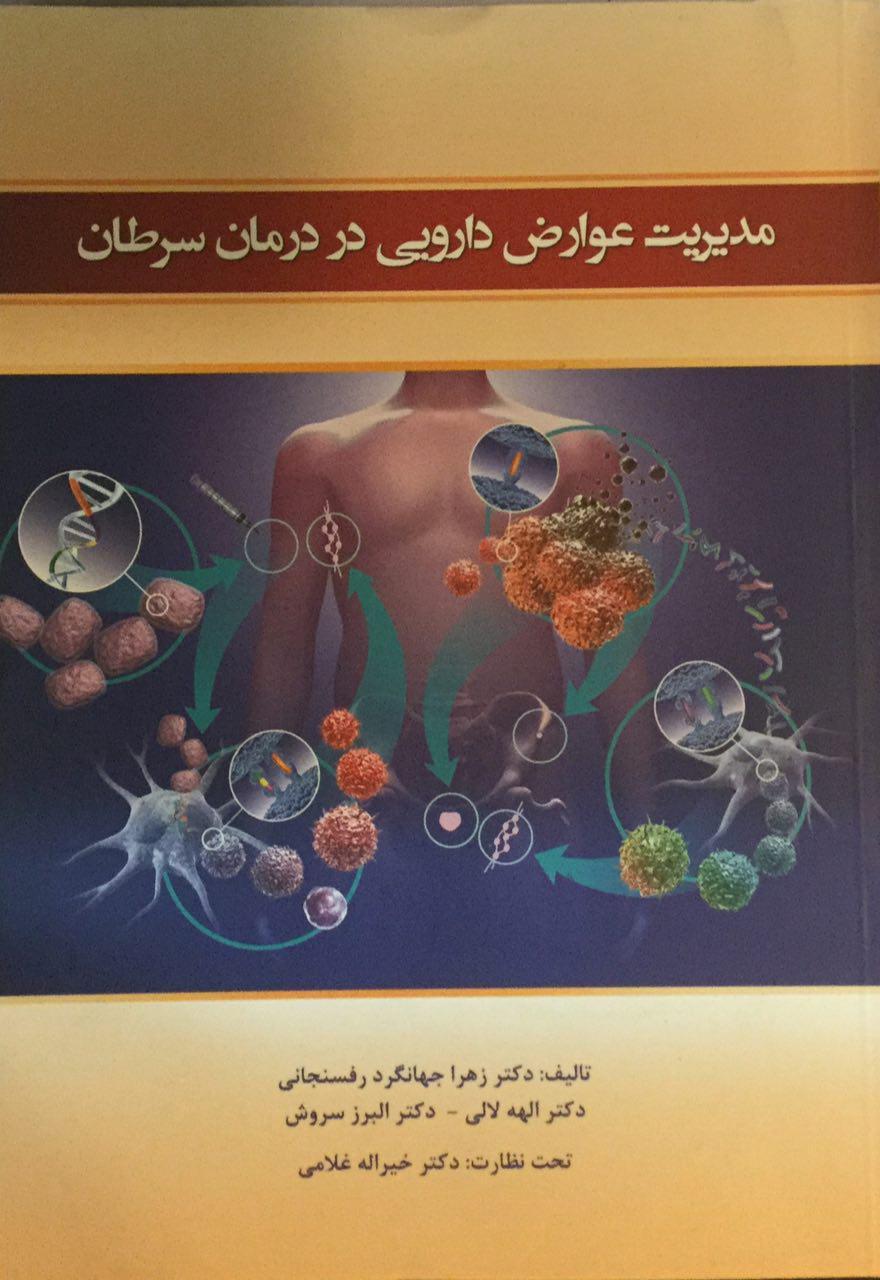 مدیریت-عوارض-دارویی-در-درمان-سرطان-خیراله-غلامی-دانش-پذیر