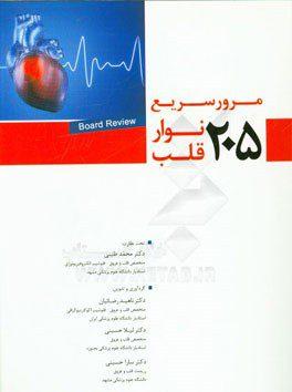 مرورسریع-۲۰۵-نوار-قلب-طیبی-میرماه-اشراقیه