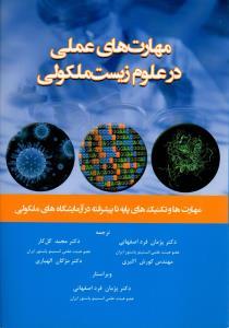 مهارت-های-عملی-در-علوم-زیست-مولکولی-خسروی-اشراقیه