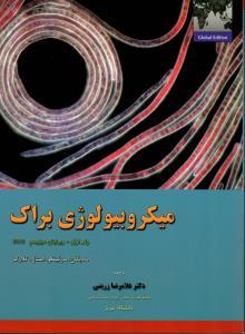میکروبیولوژی-براک-خانه-زیست-شناسی-اشراقیه-جلد۱-۲۰۱۲