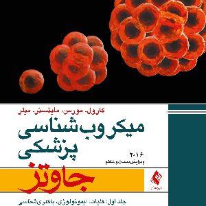 میکروب شناسی پزشکی جاوتز ۲۰۱۶ – جلد اول