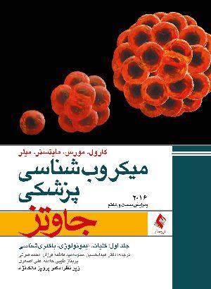 میکروب-شناسی-جاوتز-ج۱-ایمونو-باکتری-ارجمند-اشراقیه-۲۰۱۶
