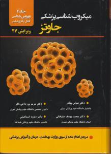 میکروب-شناسی-جاوتز-ج۱-۲۰۱۶-باکتری-حیدری-اشراقیه-بهادر