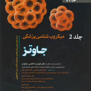 میکروب شناسی پزشکی جاوتز ۲۰۱۶ – جلد دوم