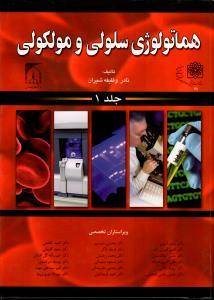 هماتولوژی سلولی و ملکولی (جلد ۱)