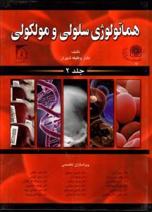 هماتولوژی-سلولی-مولکولی-ج۳-خلیلی-اشراقیه