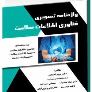 واژه نامه تصویری فناوری اطلاعات سلامت