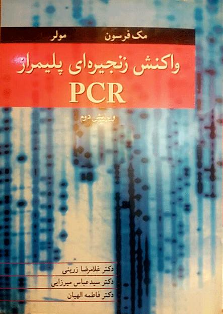 واکنش-زنجیره-ای-پلیمراز-PCR-آییژ-اشراقیه